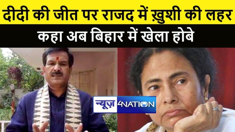दीदी की जीत पर राजद नेताओं में ख़ुशी की लहर, कहा बंगाल में खेला हो गया अब बिहार में होगा