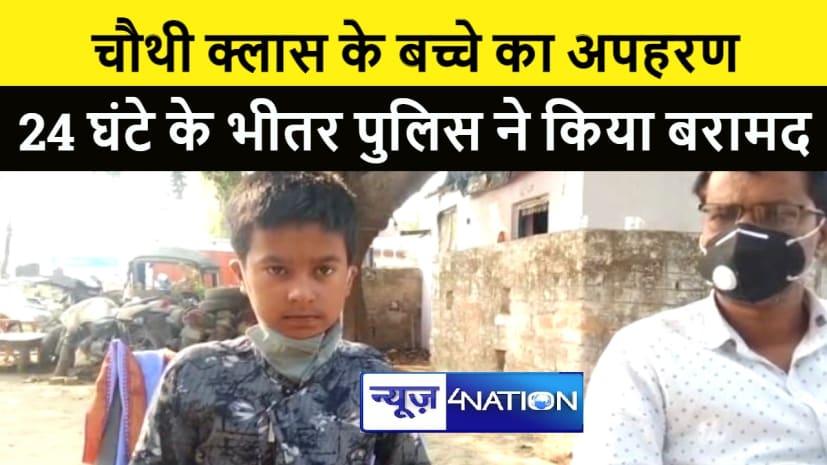 मोतिहारी : अपहृत शिक्षक पुत्र को 24 घंटे में पुलिस ने किया सकुशल बरामद,तीन अपराधी गिरफ्तार