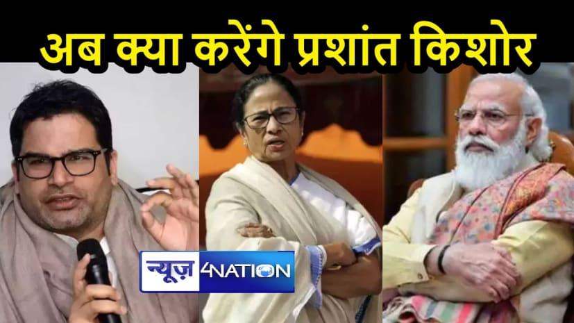 NATIONAL NEWS: ममता बनर्जी की जीत के बाद प्रशांत किशोर ने चौंकाया, राजनीतिक रणनीतिकार का काम छोड़ने का ऐलान
