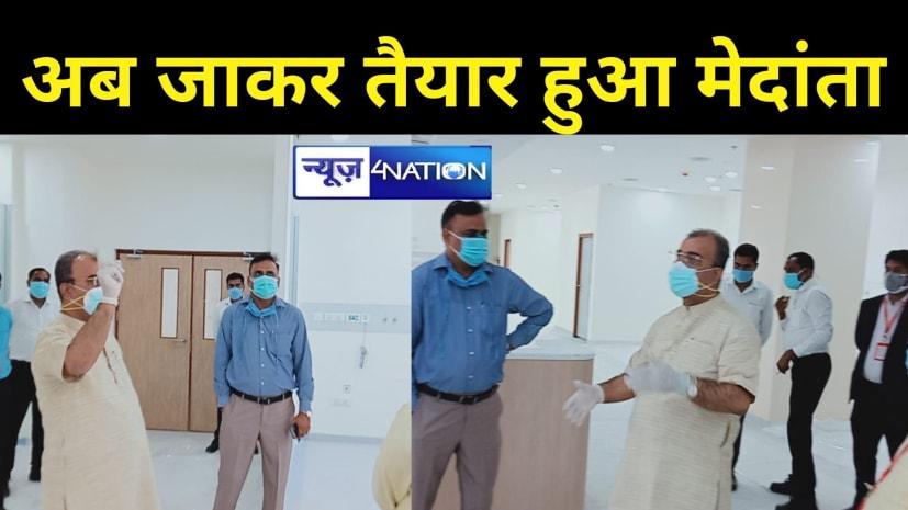 बहुत देर कर दीः अब जाकर मेदांता अस्पताल मे शुरू हो रहा कोविड हॉस्पिटल, CM नीतीश ने अस्पताल खोलने के लिए दी थी बेशकीमती जमीन