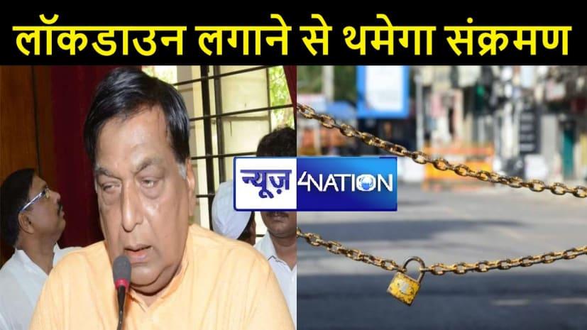 BIHAR NEWS: बिहार में लॉकडाउन लगाने से ही कम होगी संक्रमण की रफ्तार- कृष्ण कुमार सिंह