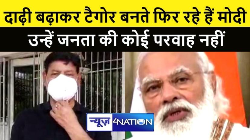 प्रधानमंत्री पर राजद MLA ने कसा तंज, कहा दाढ़ी बढ़ाकर रवींद्रनाथ टैगोर बनते फिर रहे हैं जनता की कोई परवाह नहीं है