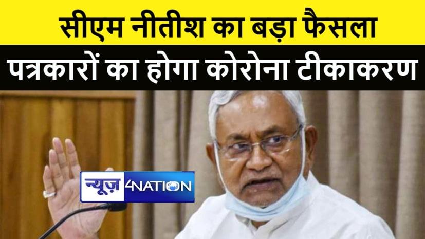 CM नीतीश का बड़ा निर्णय: पत्रकारों को फ्रंटलाइन वर्कर मान कोरोना टीकाकरण का दिया आदेश
