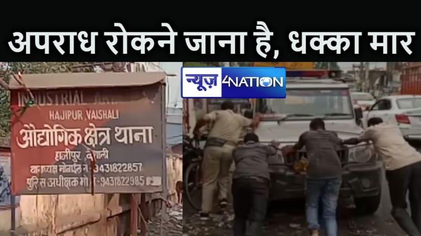 शानदार इंतजाम! बिहार पुलिस की हाईटेक धक्का मार गाड़ी, इसी में अपराध रोकने के लिए गश्ती करते हैं कर्मी
