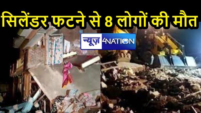 UP NEWS: सिलेंडर ब्लास्ट में 2 मकान जमींदोज, हादसे में 4 बच्चों सहित 8 लोगों की मौत