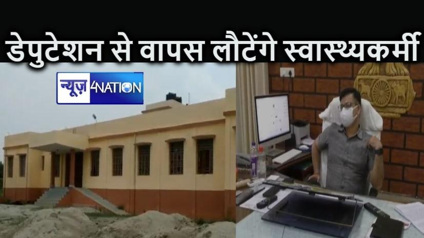 BIHAR NEWS : पटरी पर लौटेगी ग्रामीण क्षेत्रों की स्वास्थ्य व्यवस्था, डेपुटेशन पर भेजे गए सभी स्वास्थ्यकर्मी पुराने जगह पर फिर होंगे नियुक्त