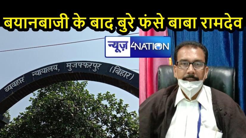 BIHAR NEWS: बाबा रामदेव पर परिवाद दर्ज, पतंजलि विश्वविद्यालय के संयोजक बाबा रामदेव पर ये लगे आरोप