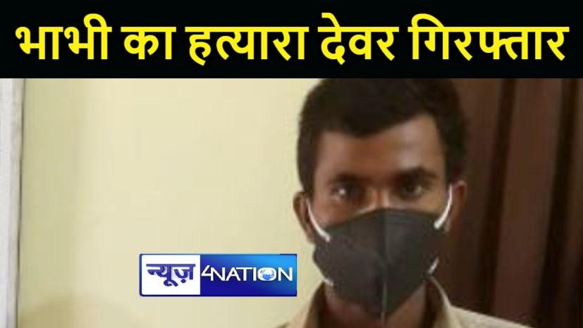 BIHAR NEWS : आपसी विवाद में देवर ने की भाभी की हत्या, आरोपी को पुलिस ने किया गिरफ्तार