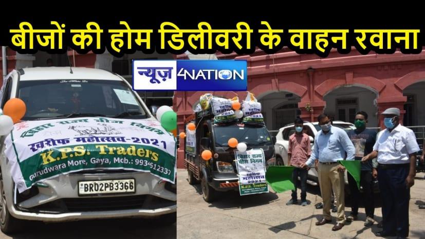 BIHAR NEWS: किसानों को घर बैठे उपलब्ध होंगे बीज, डीएम ने बीज वाहनों को किया रवाना