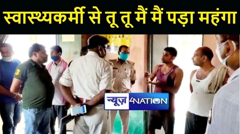 NALANDA NEWS : स्वास्थ्यकर्मी से ग्रामीण को तू तू मैं मैं करना पड़ा महंगा, पुलिस ने दो को किया गिरफ्तार