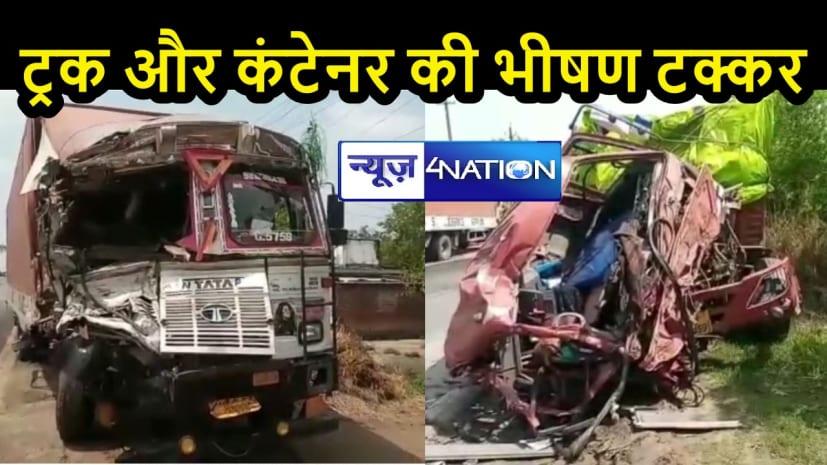 BIHAR NEWS: NH-139 पर ट्रक और कंटेनर की टक्कर, हादसे में शख्स की मौत और 2 लोग घायल