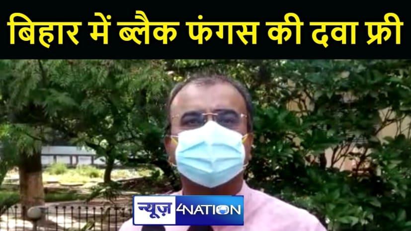 ब्लैक फंगस के इलाज के लिए दवा मुफ्त दे रही बिहार सरकार, 3 से 5 लाख रूपये है कीमत
