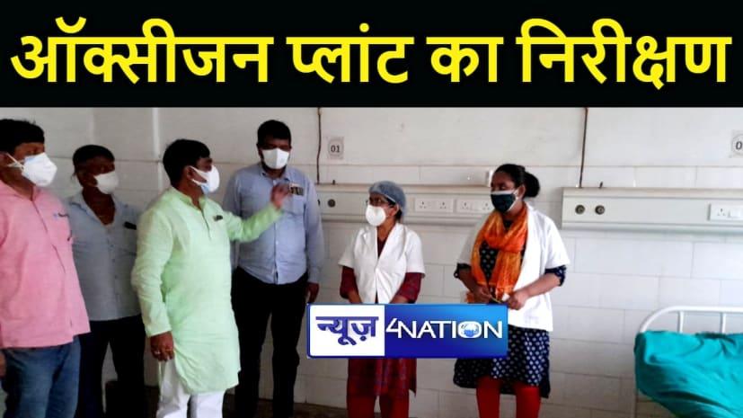 भाजपा सांसद रामकृपाल यादव ने निर्माणाधीन ऑक्सीजन प्लांट का किया निरीक्षण, कहा रोज 100 सिलिंडर की होगी रिफिलिंग
