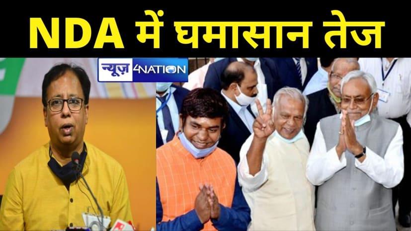 चार वाले चौहत्तर को चेता रहेः 44 विधायकों वाली पार्टी JDU के बाद अब 'हम' ने भी 74 विधायकों वाली BJP को चेताया