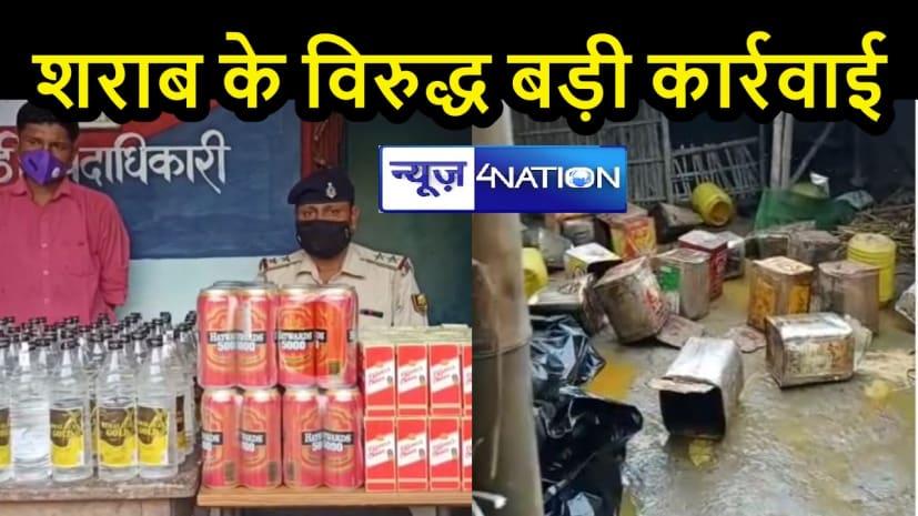 BIHAR NEWS: शराब तस्करों के खिलाफ पुलिस का शिकंजा, कार से शराब की खेप बरामद, अवैध भट्ठी भी की नष्ट