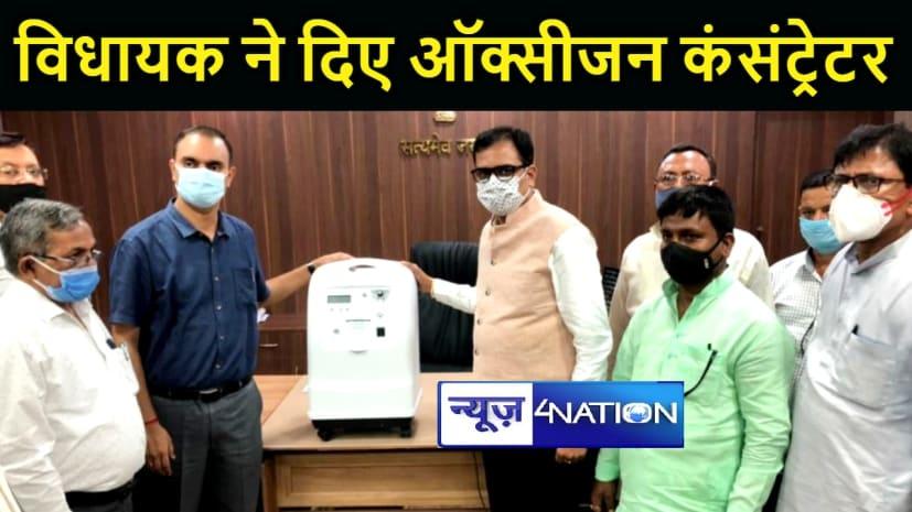 परबत्ता विधायक संजीव कुमार ने खगड़िया सदर अस्पताल को दिए तीन ऑक्सीजन कंसन्ट्रेटर, कहा कोरोना से जीत रहा बिहार