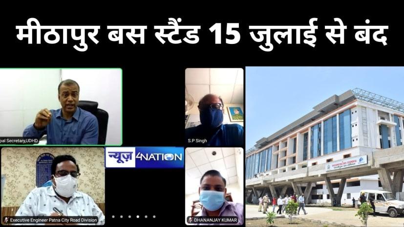 पटना का मीठापुर बस स्टैंड 15 जुलाई से होगा बंद, 15 जून से इन 4 जिलों की बसें पाटलिपुत्र बस टर्मिनल से खुलेंगी