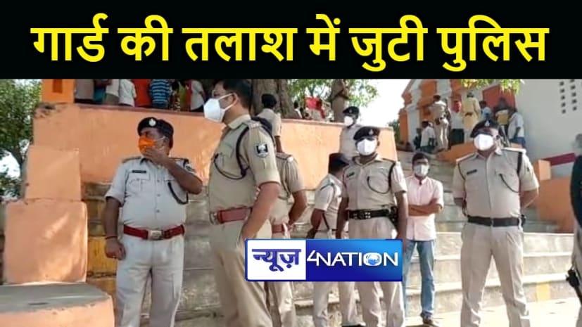 पटना में बदमाशों ने गार्ड को मारपीट कर किया अगवा, हत्या की आशंका, जांच में जुटी पुलिस