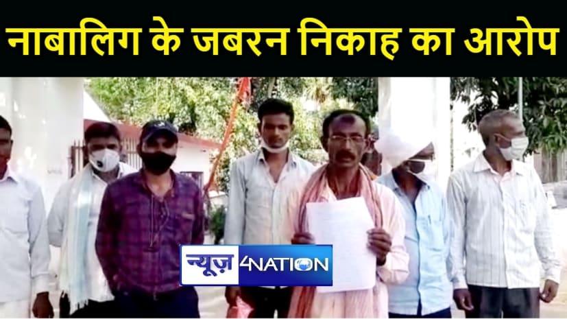BIHAR NEWS : नाबालिग के पिता ने लगाया आरोप, धर्मान्तरण कर जबरन कराया गया बेटी का निकाह