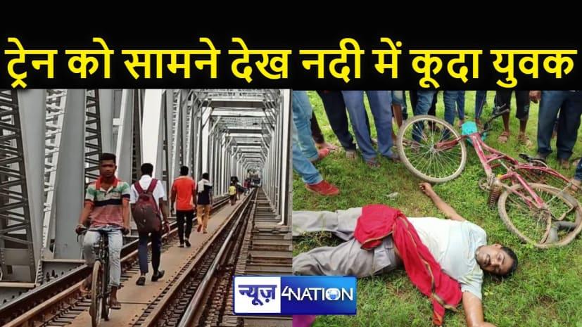 साइकिल से पार कर रहा थे रेलवे पुल,  अचानक सामने से आ गई ट्रेन, बचने की कोशिश में गिर गया नीचे