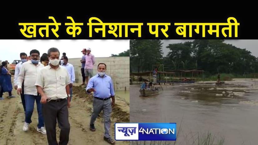रौद्र रूप दिखाने लगी बागमती : एसएच 54 तक जानेवाली कच्ची सड़क पर 12 फिट पानी, नरकटिया सहित कई गांव में घुसा बाढ़ का पानी