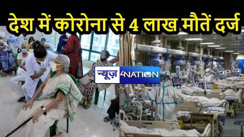 CORONA UPDATES IN INDIA: बीतें 24 घंटे में 46 हजार नए संक्रमितों की पुष्टि, हजार से कम लोगों की मौत, अबतक 4 लाख लोगों ने गंवाई जान