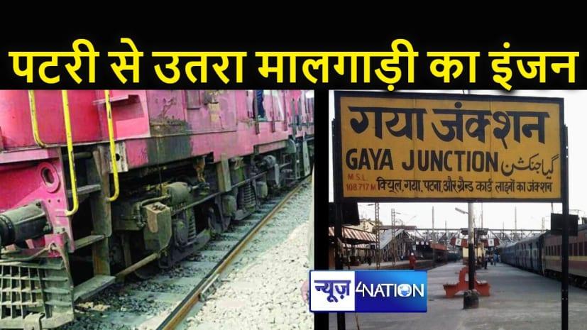 दो दिन में गया पटना रेल खंड में दूसरा हादसा, पटरी से उतरी मालगाड़ी, रूक गई रूट की सारी ट्रेनें