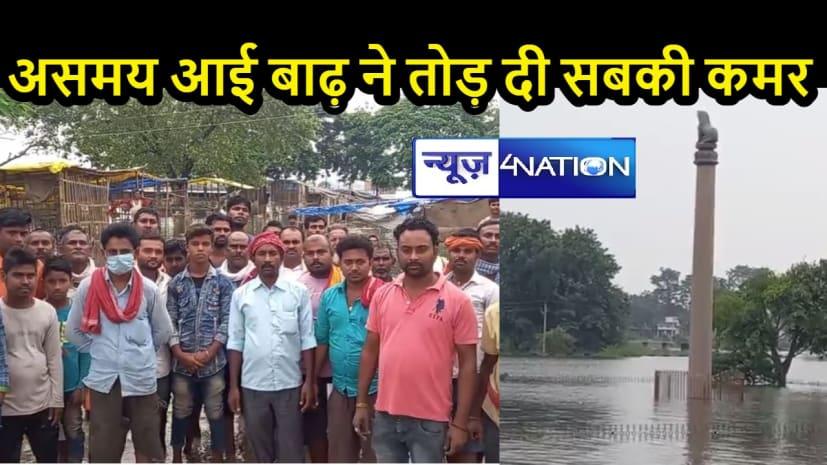 BIHAR NEWS: बराज से छोड़े पानी ने बढ़ाया गंडक का जलस्तर, कई मुख्य पथ पर आवागमन ठप, भुखमरी के कगार पर आए सब्जी विक्रेता