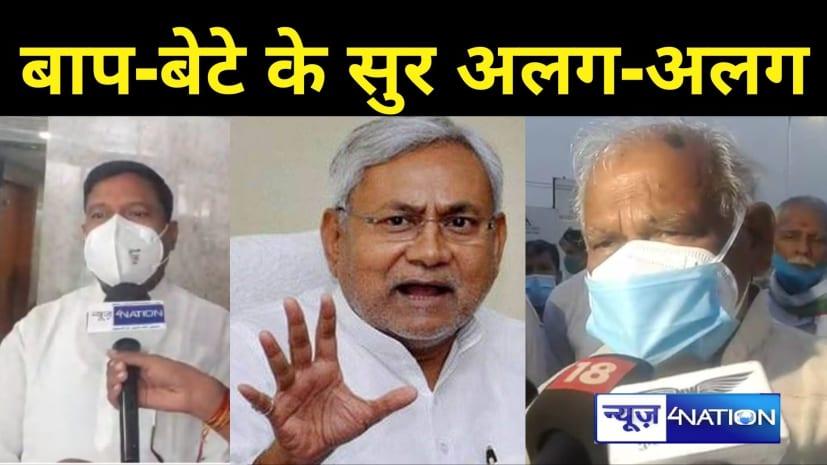 CM नीतीश पर बंट गये बाप-बेटे! पूर्व सीएम मांझी ने कहा- हां बिहार में अफसरशाही है, मंत्री संतोष सुमन बोले-ऐसी कोई बात नहीं