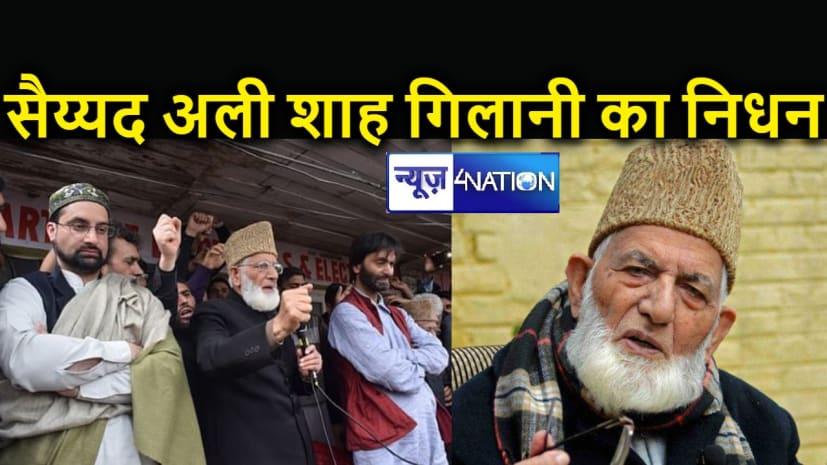 कश्मीर को देश से अलग करने की मांग करनेवाले अलगाववादी नेता अली शाह गिलानी का निधन, देशद्रोह सहित टेरर फंडिंग का भी लगा था आरोप