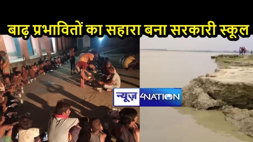 BIHAR NEWS: गंडक के कटाव से भयभीत लोग, स्कूल सहित 15 घर बाढ़ के पानी के विलीन, राहत-बचाव कार्य जारी