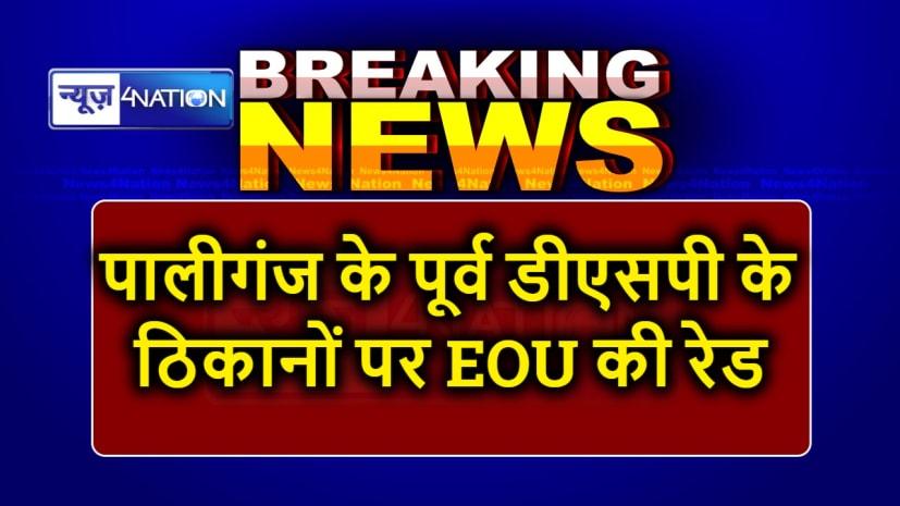 BREAKING NEWS : पालीगंज के तत्कालीन DSP के ठिकानों पर EOU का रेड, बालू खनन में मलाई खाने में हुए थे निलंबित
