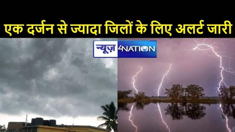 BREAKING NEWS: आपदा प्रबंधन विभाग का अलर्ट, कई जिलों के लिए भारी वज्रपात सहित बारिश की जारी की चेतावनी