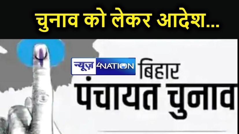 बिहार में पंचायत चुनाव: सरकारी कर्मियों के लिए जारी हुआ 'ये' आदेश,जानें.....