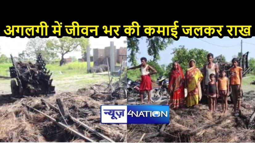BIHAR NEWS: बाढ़ के बाद अब अगलगी ने मचाई तबाही, फूस की झोपड़ी जलने से छिना आशियाना, खाने पर भी संकट