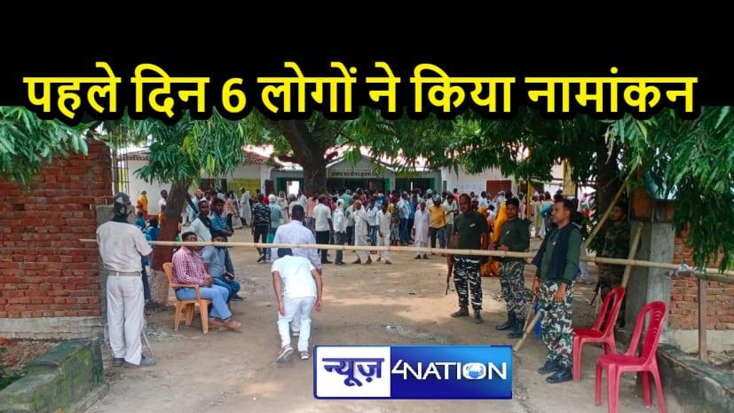 BIHAR NEWS: नामांकन के लिए जुटने लगी प्रत्याशियों की भीड़, पहले दिन आधा दर्जन से अधिक लोगों ने दाखिल किया पर्चा