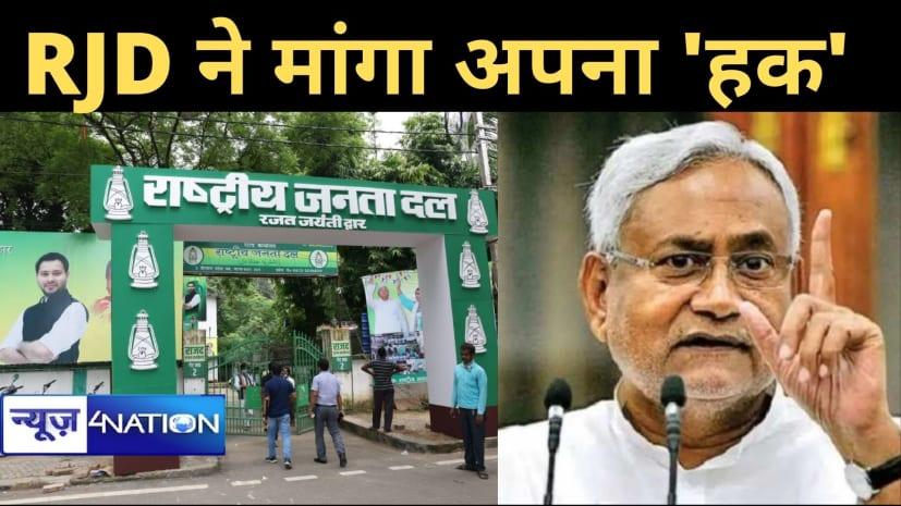 नीतीश जी 'इंसाफ' करिए...RJD ने पटना में 14000 वर्ग फीट 'जमीन' मांगा, सबूत पेश कर डिमांड किया 'हक'