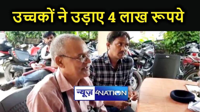 BIHAR NEWS : रिटायर कर्मी के बैग से उच्चकों ने उड़ाए चार लाख रूपये, बेटी की शादी के लिए बैंक से निकाले थे पैसे