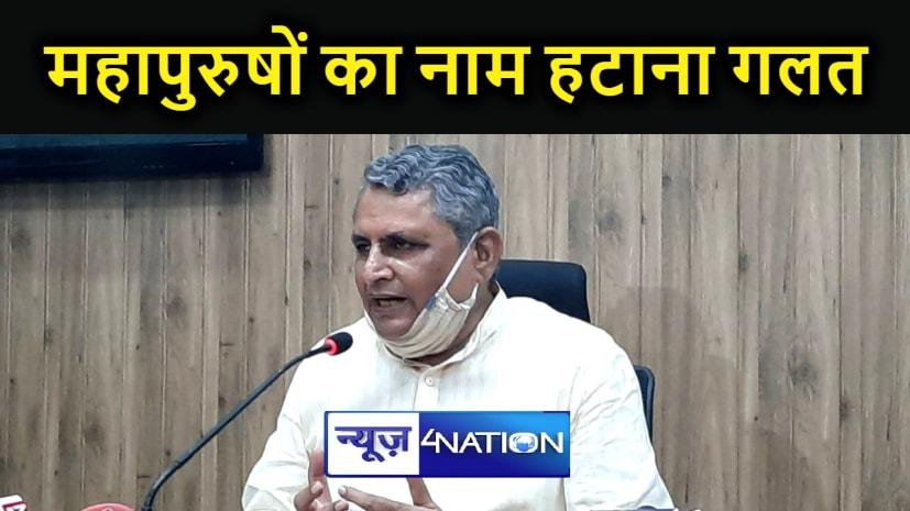 जेपी विश्वविद्यालय के पाठ्यक्रम से हटाये गए कई महापुरुषों के नाम, शिक्षा मंत्री बोले बिहार राज्य उच्चतर शिक्षा परिषद से नहीं ली गयी सहमति