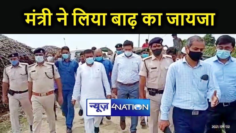 भागलपुर में जल संसाधन मंत्री ने बाढ़ का लिया जायजा, अधिकारियों को दिए कई निर्देश