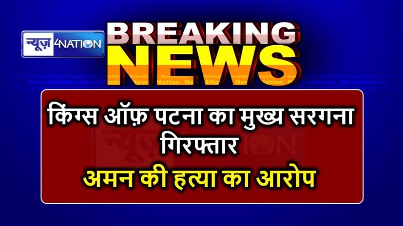 किंग्स ऑफ़ पटना बाइकर्स गैंग का मुख्य सरगना रंजन गिरफ्तार, आपसी वर्चस्व की लड़ाई में हुई थी अमन की हत्या