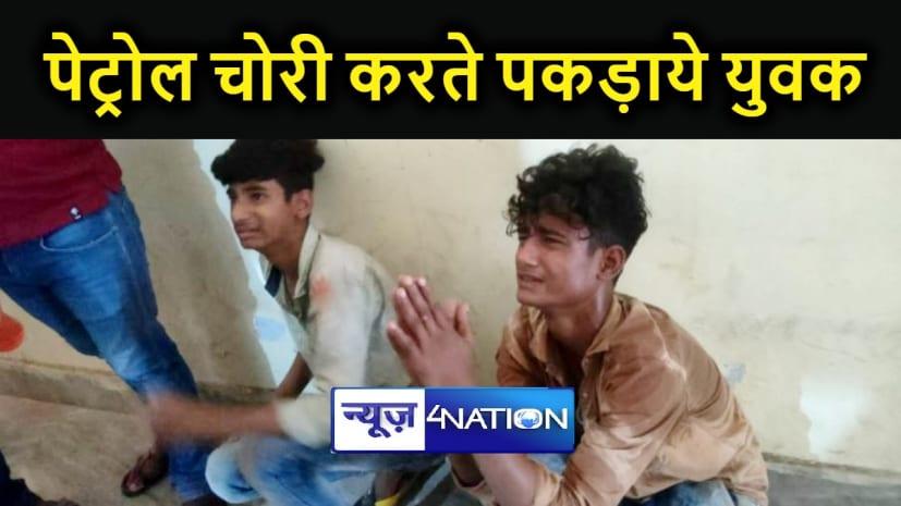 BEGUSARAI NEWS : बाइक से पेट्रोल की चोरी करते पकड़ाये दो युवक, लोगों ने की जमकर पिटाई