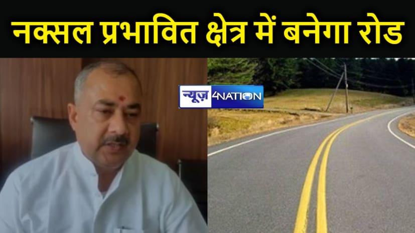 नक्सल प्रभावित क्षेत्रों में 250 किलामीटर सड़क का होगा निर्माण, सांसद के पत्र पर केंद्रीय गृह मंत्री ने दिया आश्वासन