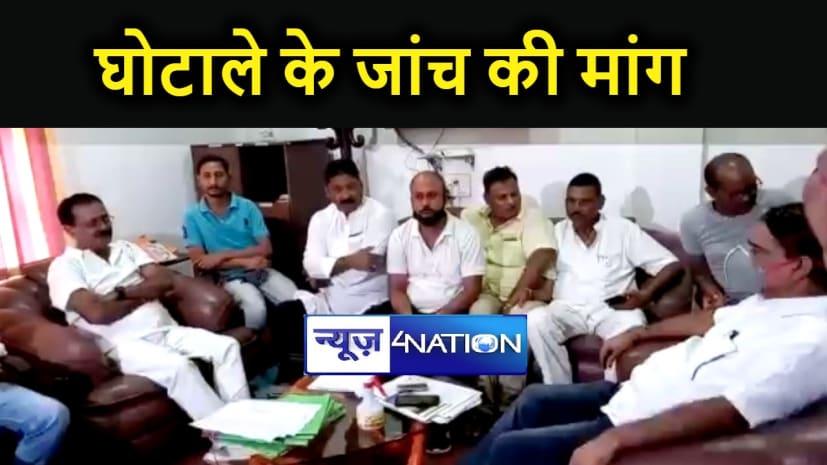 BHAGALPUR NEWS : वार्ड पार्षदों ने नगर आयुक्त से की घोटाले के जांच की मांग, मामले की लीपापोती का लगाया आरोप