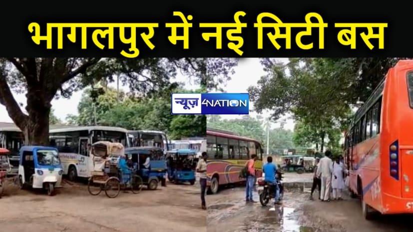 भागलपुर को मिली 3 नई सिटी बस, जिले के कई जगहों से शहर को जोड़ेगी