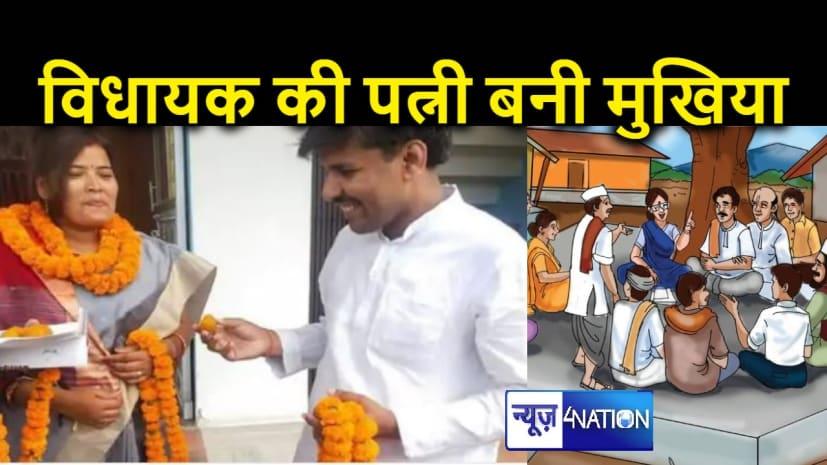 विधायक की पत्नी ने मुखिया चुनाव में दर्ज की जीत, माननीय ने मिठाई खिलाकर दी बधाई