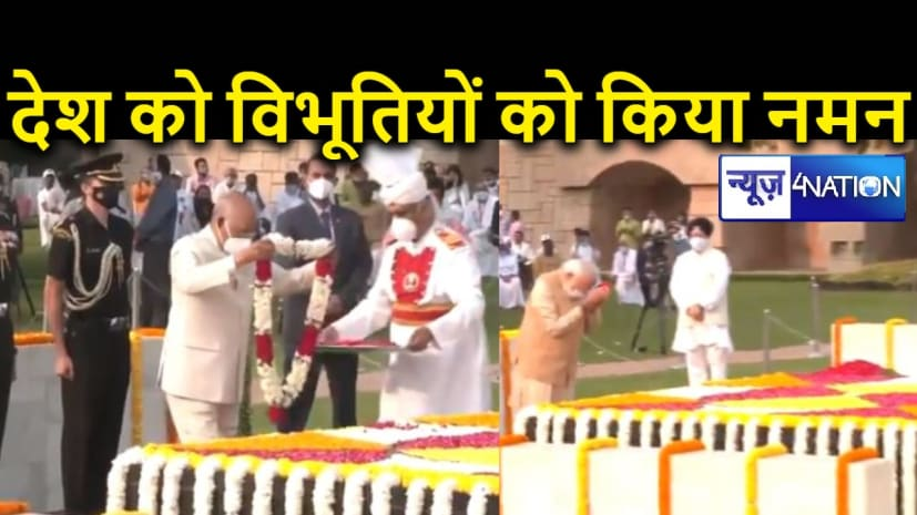 जयंती पर महात्मा गांधी और लाल बहादुर शास्त्री को देश ने किया याद, राष्ट्रपति, पीएम मोदी- सोनिया गांधी ने दी श्रद्धांजलि