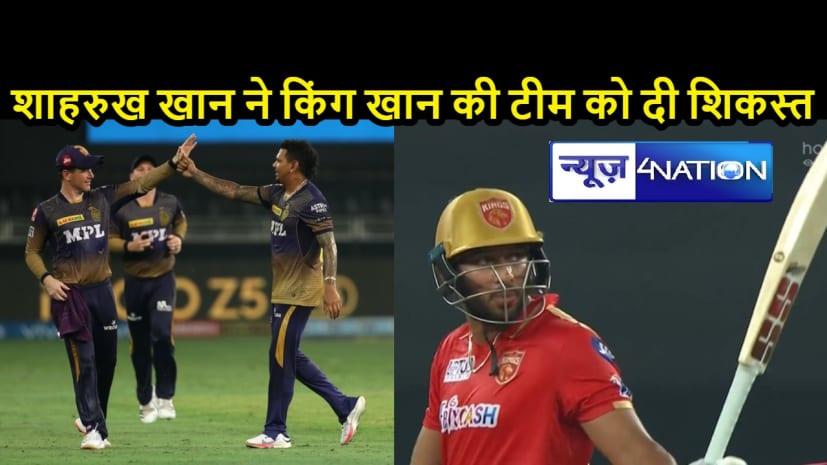 IPL 2021: रोमांचक मुकाबले में पंजाब ने कोलकाता को 5 विकेट से हराया, प्लेऑफ के लिए दोनों की जंग बरकरार