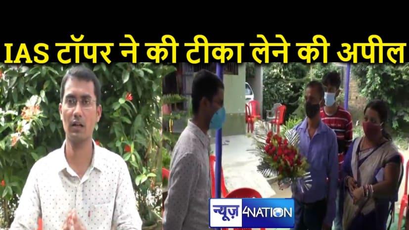 देश के आईकॉन बने यूपीएससी टॉपर शुभम ने शुरू किया कोविड वैक्सीनेशन जागरुकता अभियान, मैथिली भाषा में की गई अपील जीत लेगी दिल