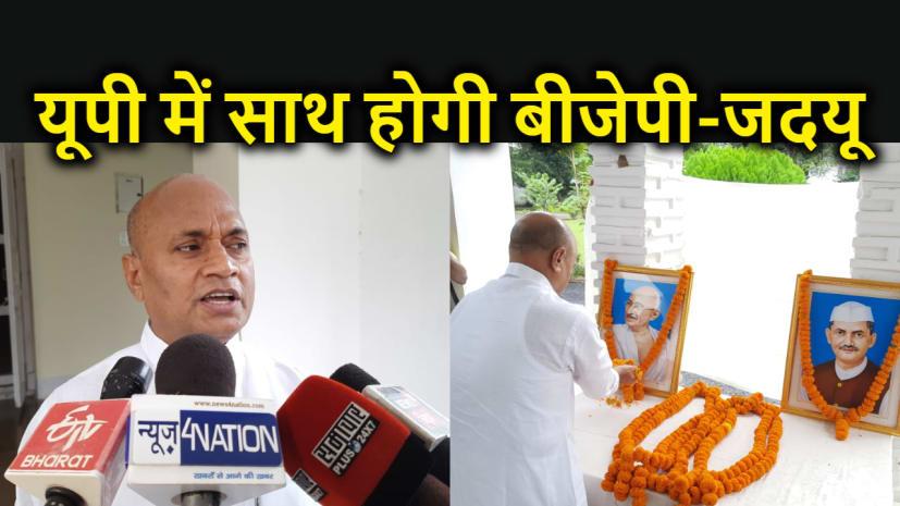 आरसीपी ने कर दिया ऐलान : यूपी में भाजपा के साथ मिलकर चुनाव लड़ेगी जदयू